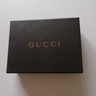 グッチ(Gucci)のグッチ 空箱 空き箱(小物入れ)