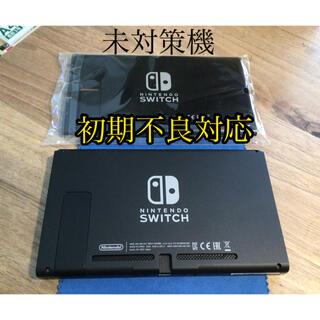 Nintendo Switch - 初期不良対応 Nintendo switch 未対策機 2017年製 本体のみ