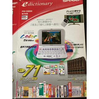 シャープ(SHARP)のSHARP 電子辞書 pw-c8000(電子ブックリーダー)