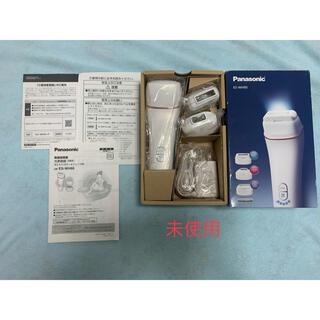 Panasonic - Panasonic 光美容器 光エステ  ES-WH95 脱毛器 未使用