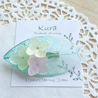 【No.137】リーフと紫陽花のブローチ