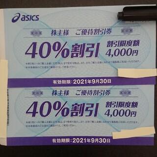 asics - アシックス 株主優待 40%割引 2枚 9月末まで