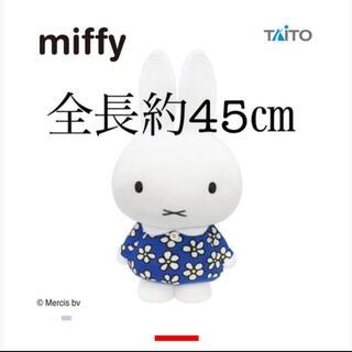 TAITO - ミッフィー  おたんじょうび 花柄 ぬいぐるみ 特大 BIG お誕生日