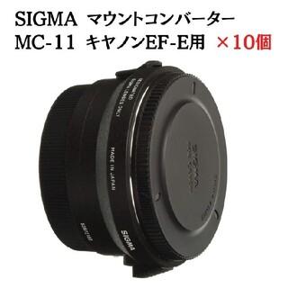 シグマ(SIGMA)のシグマ sigma マウントコンバーター mc11 10個セット(その他)