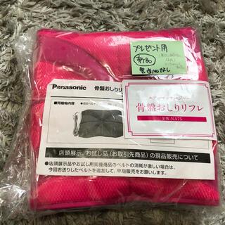 Panasonic - 【ベルトのみ・新品】パナソニック 骨盤おしりリフレ EW-NA75-VP
