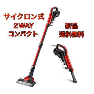 【新品】GeeMo ギーモ 掃除機 コード式 サイクロン式 2WAY H595(掃除機)