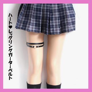 細め♥ レッグリング ガーターベルト ハート コスプレ ブラック(その他)