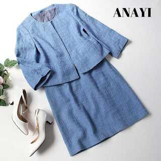 アナイ(ANAYI)のアナイ★七分袖 ツイード セットアップ 青 上品 フォーマル スカート(スーツ)