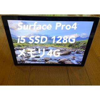 Microsoft - surface pro4 i5-6300u/4G/SSD128G/office