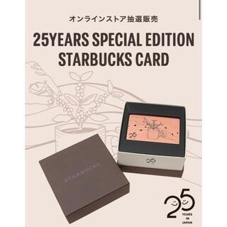 Starbucks Coffee - スターバックス 25周年 カード