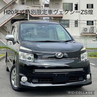 トヨタ - ◆全国最安値全込み価格◆H20年式特別限定車ヴェクシーZS煌車検令和3年10月