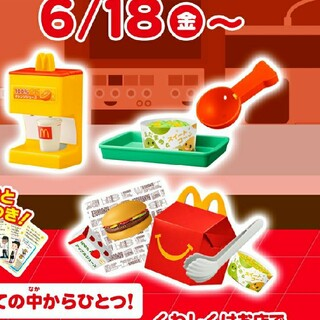 マクドナルド - ハッピーセットなりきりマクドナルド第2弾