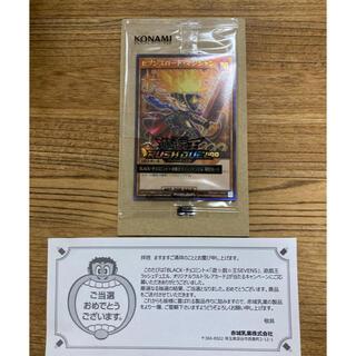 ユウギオウ(遊戯王)の赤城乳業 限定 遊戯王カード セブンスロードマジシャン(カード)