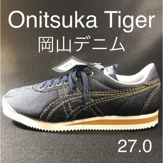 オニツカタイガー(Onitsuka Tiger)の【新品未使用】Onitsuka Tiger オニツカタイガー 岡山デニム(スニーカー)