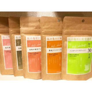 私の30日茶 私の毎日新習慣茶 5種類(健康茶)