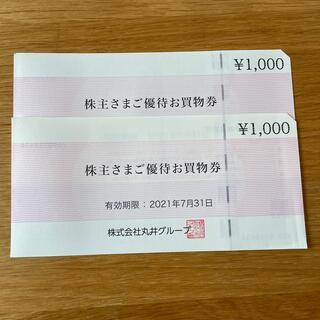 マルイ - マルイ 株主優待券 2000円分