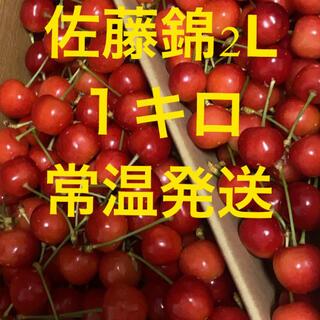 さくらんぼ 佐藤錦2L 1キロ(フルーツ)