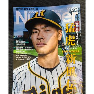 ブンゲイシュンジュウ(文藝春秋)のスポーツグラフィックnumber1029号(趣味/スポーツ)