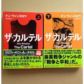 ドン・ウィンズロウ 「ザ・カルテル」(文学/小説)