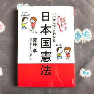 声に出して読みたい小中学生にもわかる日本国憲法(語学/参考書)
