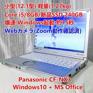Panasonic - 美品!モバイルPC i5/8GB/新品SSD240GB/Office/Zoom