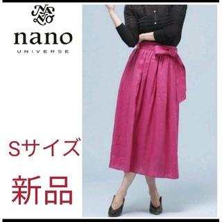 ナノユニバース(nano・universe)の新品未使用!nano・universe フレンチリネンギャザースカート Sサイズ(ロングスカート)