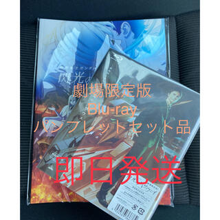 バンダイ(BANDAI)の閃光のハサウェイ 劇場限定版Blu-rayパンフレット豪華版セット(アニメ)