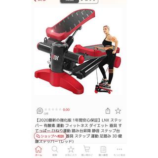 【新品】ステッパー 踏み台昇降運動器具(エクササイズ用品)