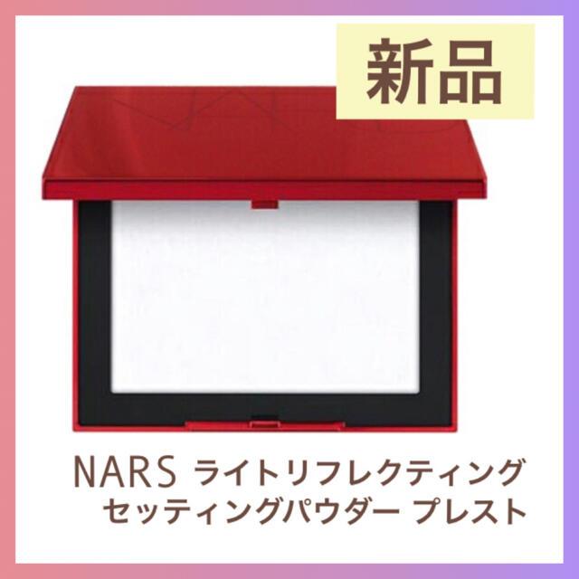NARS(ナーズ)のNARS ナーズ ライトリフレクティングセッティングパウダープレスト N コスメ/美容のベースメイク/化粧品(フェイスパウダー)の商品写真