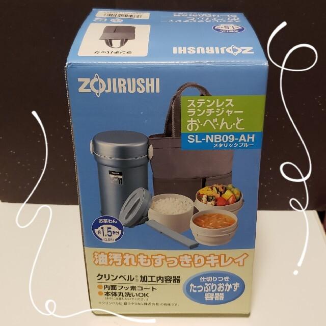 象印(ゾウジルシ)の送料込 ZOJIRUSHI ステンレスランチジャー インテリア/住まい/日用品のキッチン/食器(弁当用品)の商品写真
