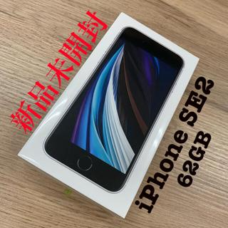 iPhone - 26【新品未開封】iPhoneSE2 ホワイト 64GB docomo N制限◯