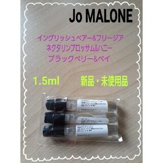 ジョーマローン(Jo Malone)のJo MALONE アトマイザー 1.5ml 香水 3本セット ジョーマローン(ユニセックス)