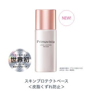 Primavista - 【新品未開封♡即日発送】プリマヴィスタ 皮脂くずれ防止  化粧下地  25ml