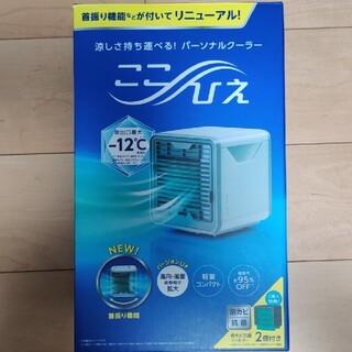 ここひえR3 ショップジャパン