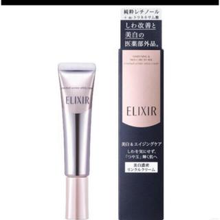 ELIXIR - 資生堂エリクシールホワイト■エンリッチド リンクルホワイトクリーム S(15g)