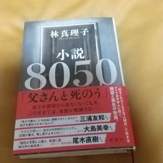 小説8050(文学/小説)
