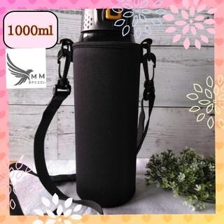 水筒ケース【1000ml用】 新学期 新生活 水筒カバー 学校 準備 春コーデ