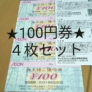 イオン(AEON)の即日発送! イオン マックスバリュ 株主優待券 100円券 4枚セット(その他)