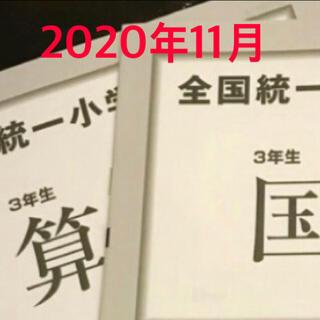全国統一小学生テスト 小3(語学/参考書)