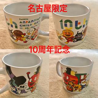 アンパンマン - マグカップ  アンパンマンミュージアム名古屋限定 10周年記念コップ
