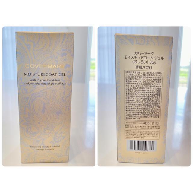 COVERMARK(カバーマーク)のカバーマーク モイスチュアコートジェル 送料込み コスメ/美容のベースメイク/化粧品(フェイスパウダー)の商品写真