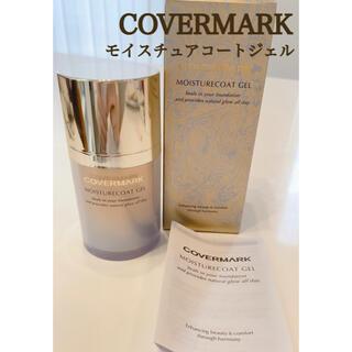 COVERMARK - カバーマーク モイスチュアコートジェル 送料込み