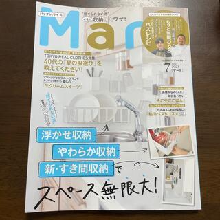 コウブンシャ(光文社)のバッグinサイズ Mart (マート) 2021年 07月号(生活/健康)