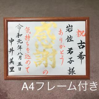 古希お祝い 命名書 記念品 毛筆手書き 選べる背景 フレーム付き 匿名配送(アート/写真)