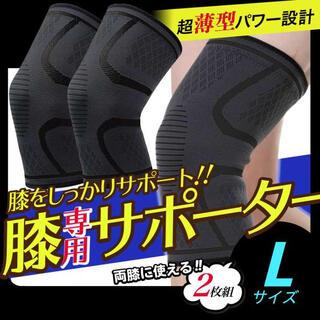 膝 サポーター ひざ L スポーツ用 日常用 関節痛 ケガ防止 薄型  2枚