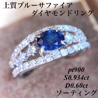 上質サファイアダイヤモンドリングpt900 S0.934/D0.60ソーティング