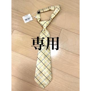 ミキハウス(mikihouse)の子供ネクタイ ミキハウス(ドレス/フォーマル)