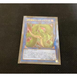 ユウギオウ(遊戯王)の捕食植物ヴェルテ・アナコンダ(カード)