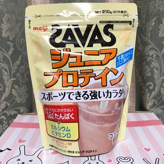 ザバス(SAVAS)の新品未開封 明治 SAVAS ザバス ジュニアプロテイン ココア味 210g(プロテイン)