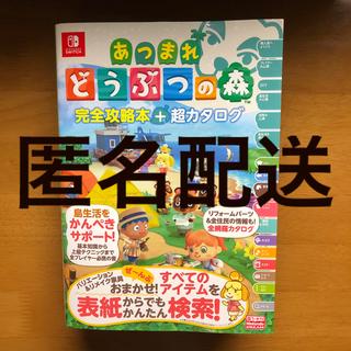 Nintendo Switch - あつまれどうぶつの森完全攻略本+超カタログ